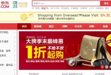 Many international luxury brands still lag behind in China's e-commerce