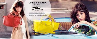 Longchamp on Xiu.com in China